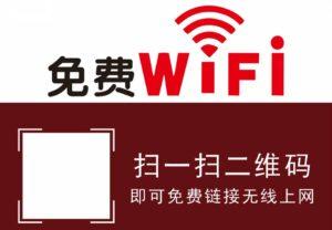 wifi名片二维码